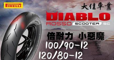 【大佳車業】台北公館 倍耐力 DIABLO ROSSO SCOOTER SC 小惡魔 100/90-12 完工2300元