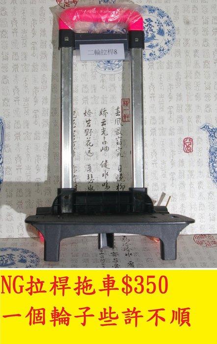 【自在坊】小NG品拉桿折價100-200元出售 售完為止 些許凹痕 不影響使用 省力小學生 二輪拉桿