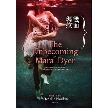 雙面瑪拉The Unbecoming of Mara Dyer(全3冊)┅蜜雪兒.霍德金Michelle Hodkin┅