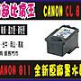 俗Canon CL-811 原廠彩色裸裝墨水匣ip2770/ MP237/MX347/MX366/MX416/mp258