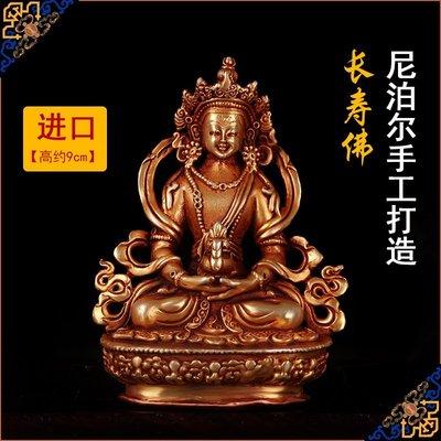 佛教用品 尼泊爾全鎏金密宗銅制小佛像 無量壽佛長壽佛9cm