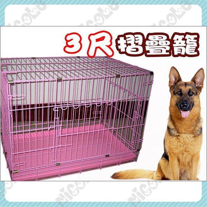 *Nicole寵物*三尺雙門摺疊狗籠-粉紅色密底【雙開+側抽】3尺鐵籠,雙層烤漆籠,靜電,折疊式,貓籠,兔籠,寵物籠