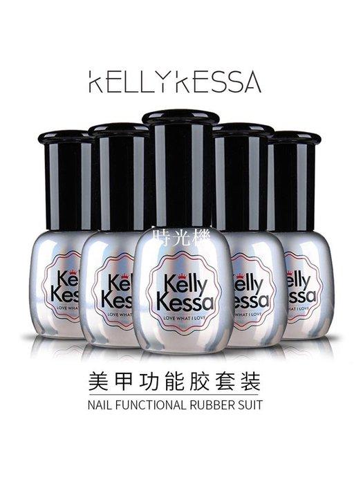 指甲油 美甲 修甲 時尚 韓式日系 KellyKessa/凱莉凱莎美甲封層底膠鋼化封層吻合干燥劑加固甲油膠 時光機