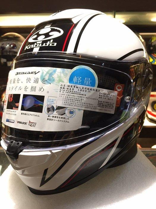 台北皇欣 OGK KABUTO AEROBLADE-5 空氣刀5 全罩 安全帽 SMART 白黑