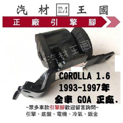 【LM汽材王國】引擎腳 COROLLA 1.6/1.8 1993-1997年 左-手排正廠 原廠 TOYOTA 豐田