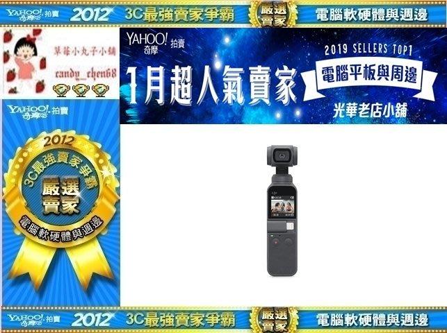 【35年連鎖老店】DJI OSMO POCKET 雲台相機(聯強公司貨)有發票/1年保固/公司貨