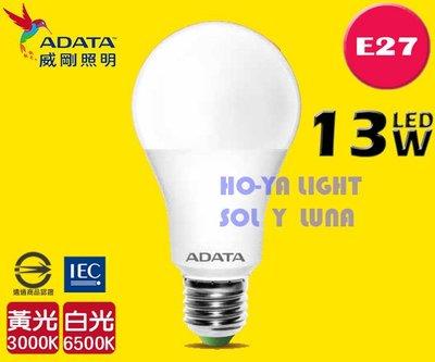 ☾日月明☽ LED燈泡 威剛照明ADATA 13W球泡 大角度 高效散熱 省電