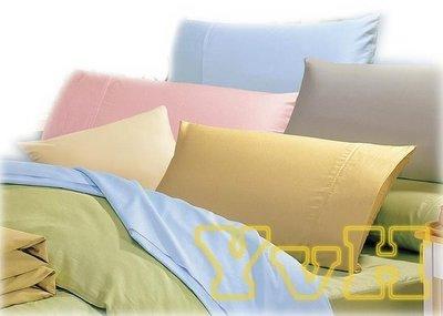==YvH==Pillowcase 台灣製造印染 100%精梳純棉**不挑色特價** 信封型薄枕套1個 (現貨)