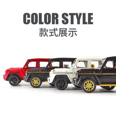 玩具車奔馳大G合金車模G63仿真汽車模型車內擺件兒童男孩玩具車收藏禮物