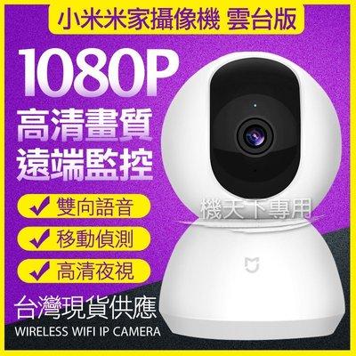 ►3C當舖12號◄ 米家監視器雲台版 1080P 紅外夜視 手機監控 全景監視器 移動偵測 寵物監視器 網路攝影機