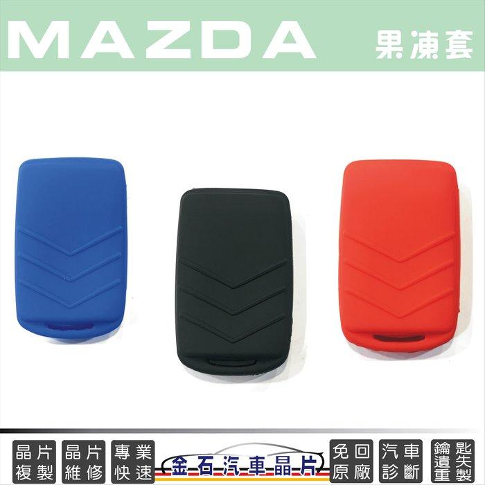 MAZDA 馬自達 MAZDA 3 馬3 鑰匙包 矽膠套 鑰匙保護包