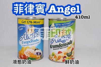 {泰菲印越}   菲律賓 angel  液態奶油 鮮奶油 奶油