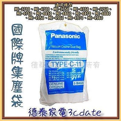 請先確認【德泰電器】Panasonic國際吸塵器集塵袋【TYPE-C-11】 適用MC-2700、MC-4700、