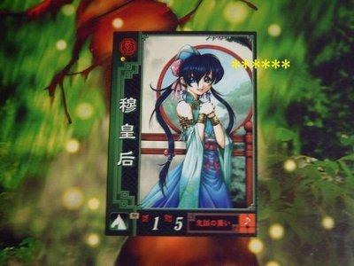 三國志大戰2~(蜀)UC黑卡:穆皇后(忠誠之舞)