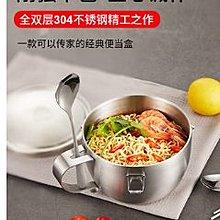 德國 雙層 304不銹鋼 泡麵碗 學生 盒 單個 碗家 飯碗 帶蓋 麵碗 飯盒杯