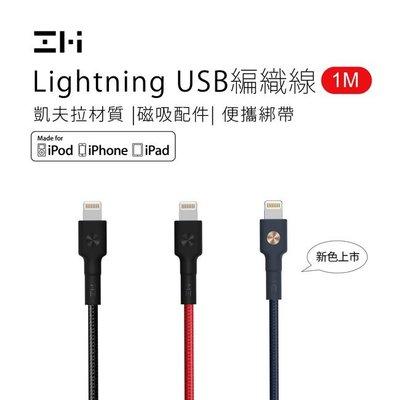 ZMI 紫米 Apple 編織 數據線 傳輸線 充電線 100cm  iPhone8 iPhone7 iPhox 多件優惠
