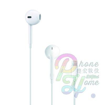 高雄【豐宏數位】EarPods 具備 Lightning 連接器台灣蘋果正原廠公司貨