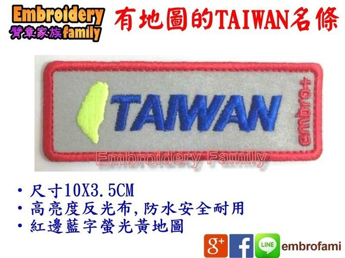 童軍專案:出國比賽旅行遊學名條國際比賽必備品 臺灣地圖+TAIWAN名牌 反光臺灣名條X5個
