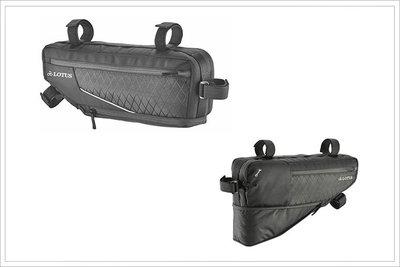 酷榮單車026081◇LOTUS[SH8-13W]自行車可擴充菱格紋三角袋