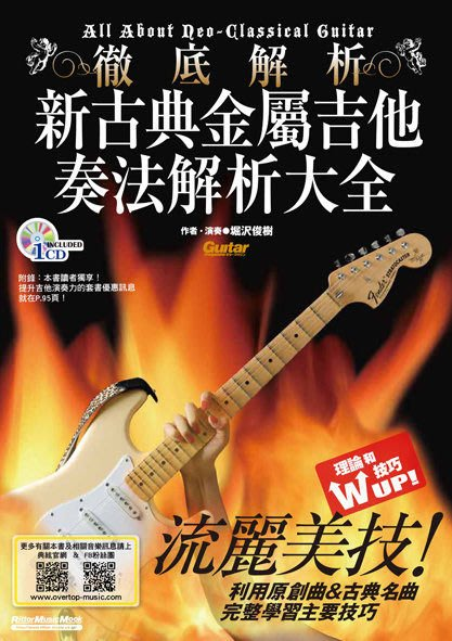 ☆ 唐尼樂器︵☆電吉他教學系列-新古典金屬吉他奏法解析大全(附1CD)流麗美技全面提升