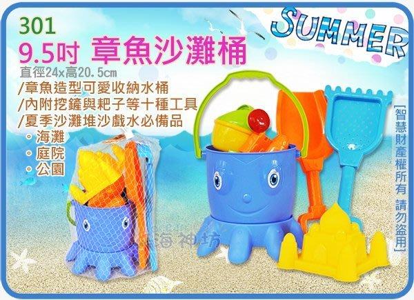 =海神坊=301 章魚沙灘桶 9.5吋 兒童玩具組 戲水 玩水 玩沙 海邊 沙灘 附水桶 11pcs 特價出清