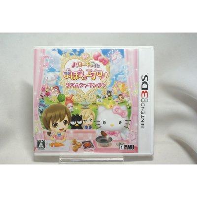 [耀西]二手 純日版 任天堂 3DS N3DS Hello Kitty 與 魔法圍裙 ~節奏烹飪♪〜 含稅附發票
