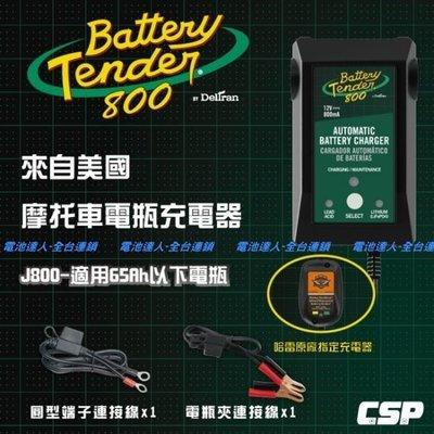 ✚中和電池✚ BTJ800 美國最暢銷 Battery Tender 電瓶充電器 電池 充電機 AGM GEL 磷酸鋰鐵