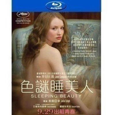 【藍光電影】色迷睡美人 64屆戛納電影節的主競賽單元  5-002