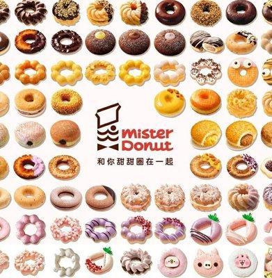 【全台多點】Mister Donut 統一多拿滋 300元抵用劵