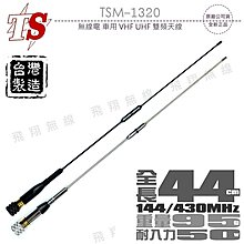 TS TSM-1320 台灣製 雙頻天線 144/430MHz 全長44cm 超寬頻 神秘黑/高亮銀 開收據 可面交
