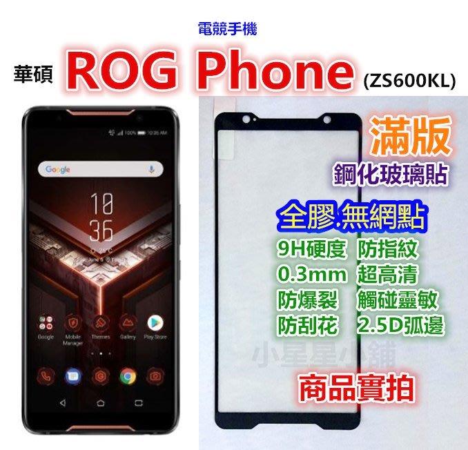 滿版◎華碩ROG ZS600KL 鋼化玻璃貼 ZenFone3 Max ZC553KL Zoom ZE553KL 玻璃膜