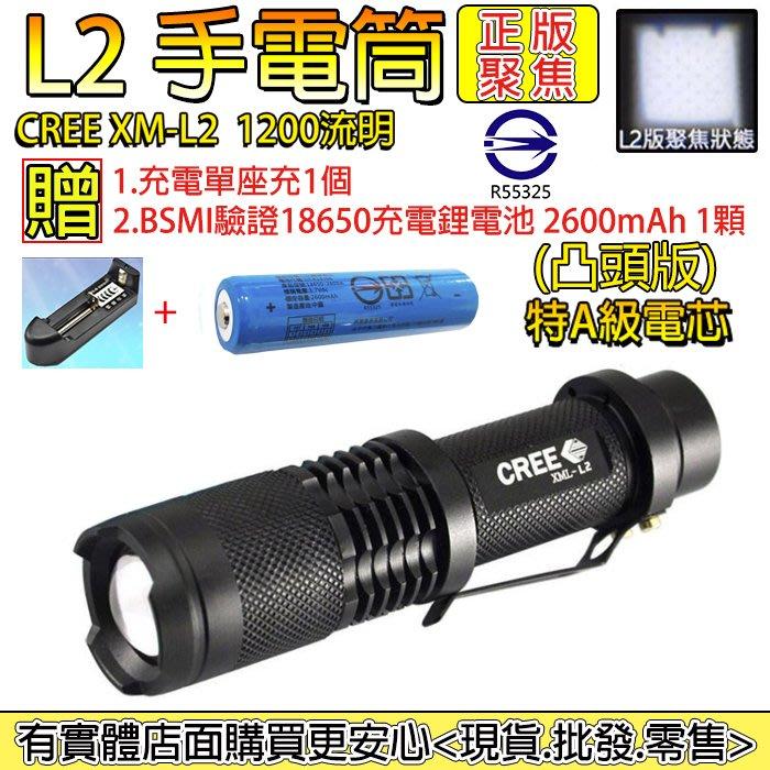 雲蓁小屋【27019】神火UltraFire L2 美國CREE強光魚眼手電筒(贈2600mAh電池凸頭版 +直充)
