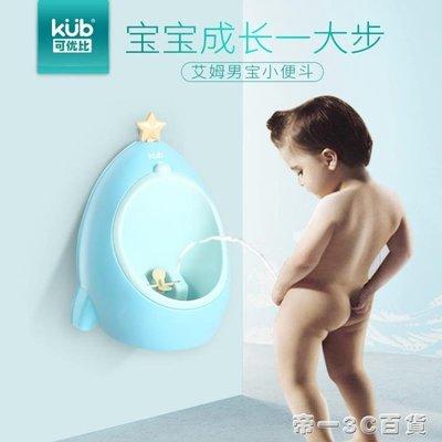 可優比寶寶小便器男孩掛墻式小便池小孩尿盆兒童站立式便斗坐便器YTL
