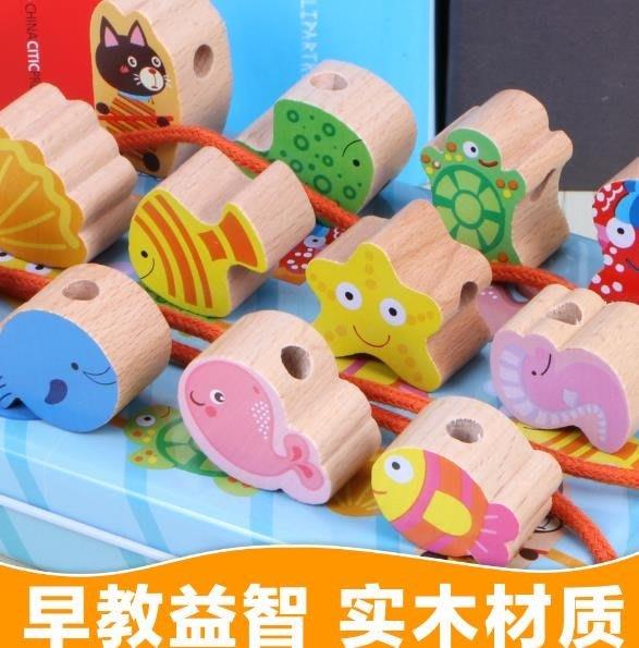 兒童積木玩具1-2-3-6周歲益智一歲半寶寶串珠繞珠穿珠子女孩早教