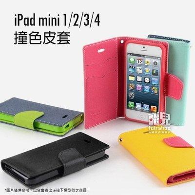 【飛兒】iPad mini 1/2/3/4 撞色皮套 側翻支架 可插卡 站立 平板 保護套 保護殼 平板皮套 (S)