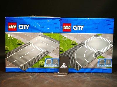 (參號倉庫) 現貨 樂高 LEGO 合售 CITY城市系列 60236 + 60237 直線道 T字路口 彎道 十字路口