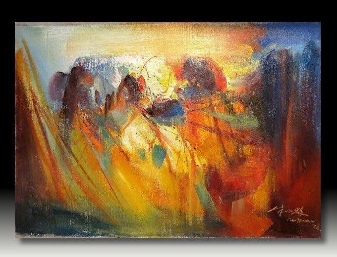 【 金王記拍寶網 】U992 朱德群 款 抽象 手繪原作 厚麻布油畫一張 罕見 稀少 藝術無價~