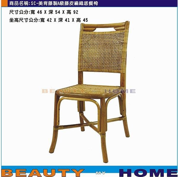 【Beauty My Home】20-SC美背藤製A級藤皮編織底餐椅【高雄】