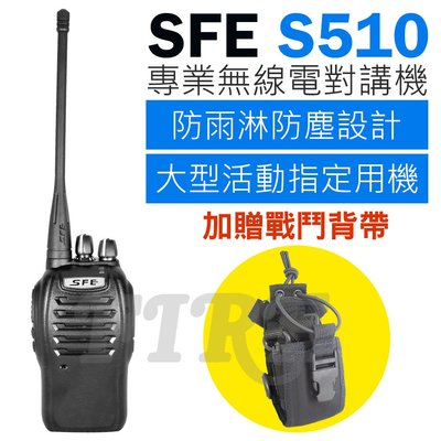 《光華車神無線電》加贈戰鬥背帶】SFE S-510 S510 無線電對講機 業務型 防水防摔 自動省電 大型活動指定機
