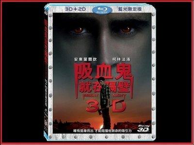 【BD藍光】吸血鬼就在隔壁 3D + 2D 雙碟限定版Fright Night(中文字幕) - 柯林法洛