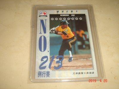 中華職棒 兄弟象隊 吳復連  職棒五年 勝利打點卡 #448 球員卡