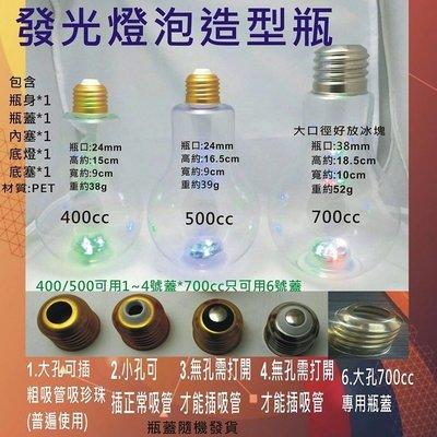 大口徑700cc發光燈泡瓶/飲料瓶 創意燈泡瓶 塑膠瓶 電燈泡杯 /發光燈泡/汽水 燈泡 果汁瓶 10支內單價