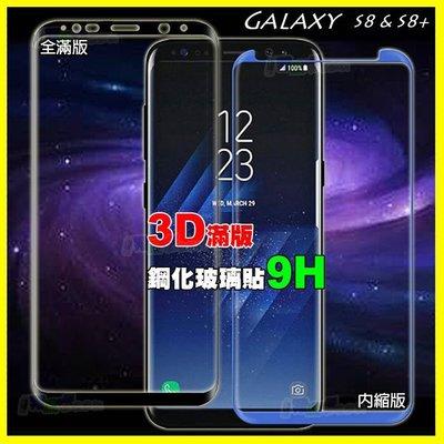 9H日本板硝子強化玻璃貼 S8 S9 S10 + Plus/S7edge/Note 8 9 曲面全覆蓋防爆保護貼 3D滿版全螢幕鋼化膜 康寧同等級