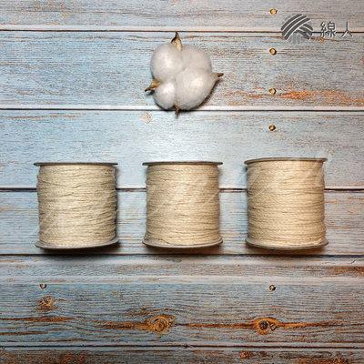 『線人』 Macrame 100%純棉 60公克 原白色 棉繩 棉線 編織 手作 食材用 控肉繩 家飾棉繩