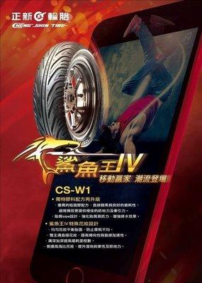 正新 鯊魚王 四代  100/90/10
