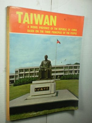 +【TAIWAN A MODEL PROVINCE OF THE REPUBLIC OF CHINA 1970】庫19