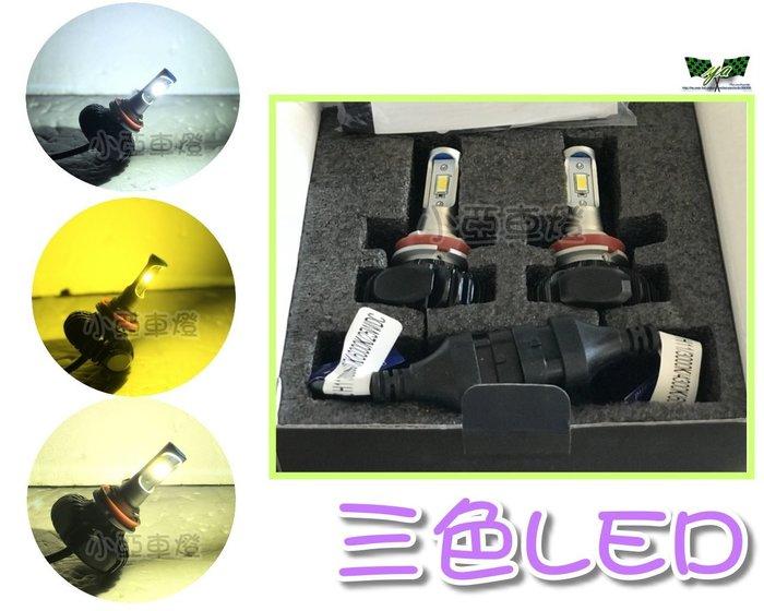 小亞車燈改裝*新品 H4 三色切換 LED大燈燈泡 PREMACY MAZDA5 MAZDA6 MPV
