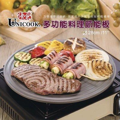 限時促銷~台灣製~優樂 Unicook 多功能料理節能板/解凍板28cm /露營 烤肉 快速解凍 一體成型,好收納好攜帶