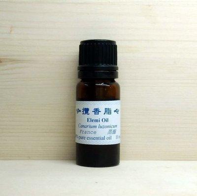 攬香脂 10ml/瓶 法國進口 Elemi 橄欖科欖香脂窮人的乳香