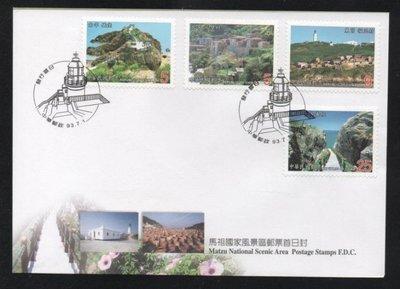 【萬龍】(885)(特464)馬祖國家風景區郵票首日封(專464)